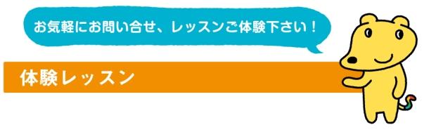 hp_taiken.jpg